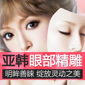 韩式双眼皮,眼部精雕,眼部整形